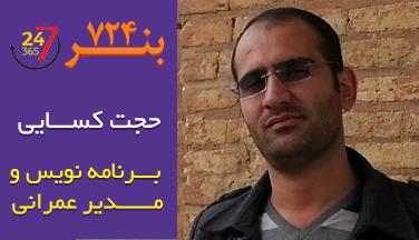 حجت الله کسایی <i>برنامه نویس و مدیر عمرانی</i>