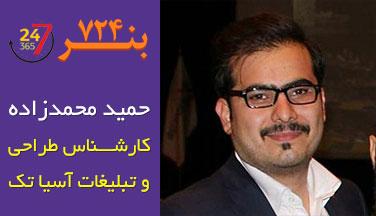 حمید محمدزاده <i>کارشناس طراحی و تبلیغات آسیا تک</i>